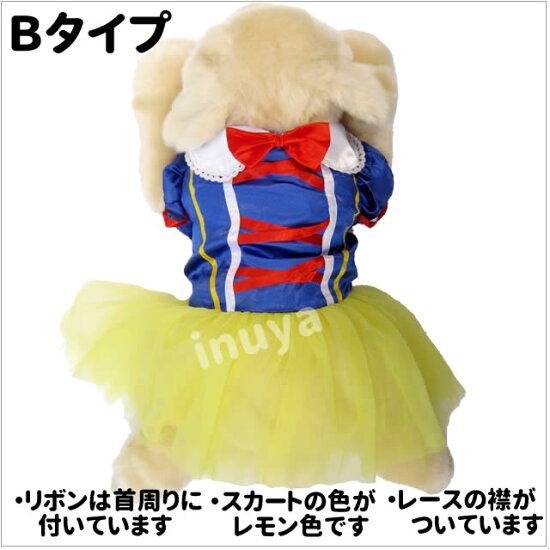 犬服・白雪姫・コスチューム・コスプレ・ヨーキー