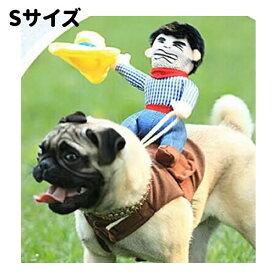 犬服 コスプレ コスチューム カウボーイ 【背中乗り Sサイズ】 ドル 小型犬 ハロウィン グッズセール ペット 洋服 おしゃれ