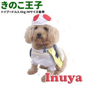 犬服 コスプレ きのこ王子 コスチューム 2足歩行 小型犬 小型犬 ハロウィン グッズ【送料無料】