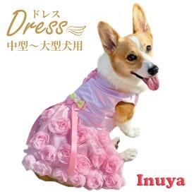 アウトレット 犬服 フリル フリフリ ワンピース ドレス パール(ピンク) ボタン 中型犬 大型犬 春夏 犬屋