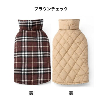 小型犬・中型犬用・ダウン・チェック柄・秋冬・柴犬・犬屋・いぬや・inuya
