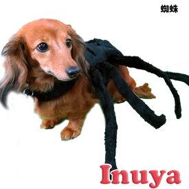 犬服 仮装 コスチューム 蜘蛛 (スパイダー)小型犬 バラエティー商品 ハロウィン 犬屋