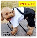 【アウトレット】 【タキシード ロンパース】 犬 服 フォーマル M〜XXL 小型犬 襟 リボン 春 夏 ドッグウェア 犬屋