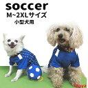 犬 猫 服 サッカー ユニフォーム S〜2XL 小型犬 春 夏 ドッグウェア【あす楽】【ポイント5倍】