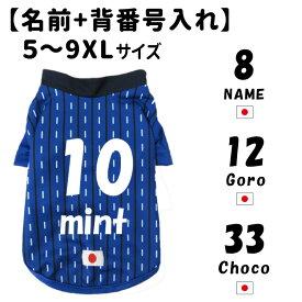 【アウトレット】 サッカー Tシャツ メッシュ 犬 ユニフォーム 7〜9XL大型犬 超大型犬 ゴールデンレトリバー ラブラドールセール