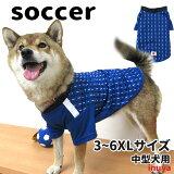犬・中型犬服・サッカーユニフォーム3〜6XL/春夏ドッグウェア