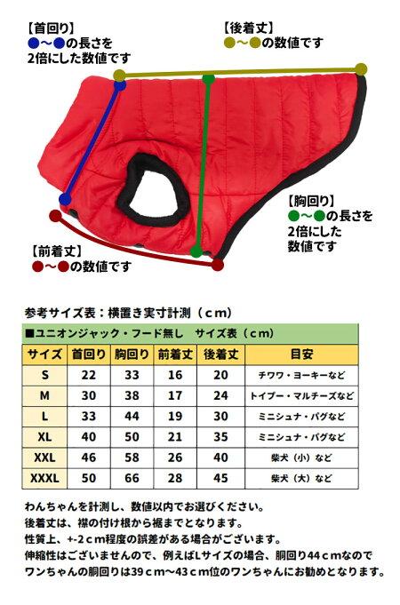 犬服秋冬ダウン風ジャケットユニオンジャックフード付き小型犬ボアドッグウェア
