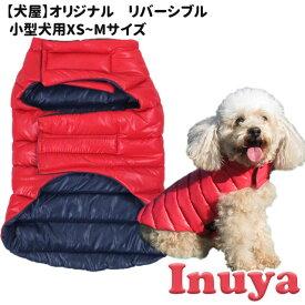 犬服 秋 冬 オリジナル リバーシブル ダウン 風 ジャケット (XS〜M)無地 フード無し ノースリーブ 小型犬 チワワ ヨーキー トイプードル マルチーズ など