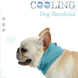 【 ネッククーラー ブルー 】 犬 服 春夏 小型犬 ひんやり クール 気化熱 冷却 暑さ対策 doglemi バンダナ 犬屋