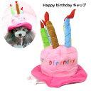 犬 誕生日 ハッピー バースデー キャップ かぶりもの (お誕生日 猫 帽子 パーティー コスプレ 小型犬 パーティー ケ…
