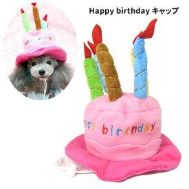 犬 誕生日 ハッピー バースデー キャップ かぶりもの (お誕生日 猫 帽子 パーティー コスプレ 小型犬 パーティー ケーキ) ハロウィン グッズ 犬屋