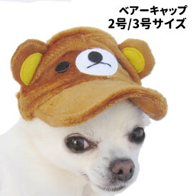 くまさん ひよこ キャップ 2〜4号 (犬 帽子 パーティー かぶりもの コスプレ 小型犬 中型犬) ハロウィン グッズ 犬屋