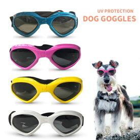 犬用 UVカット サングラス (あご紐あり)Pet Leso【B】メガネ ゴーグル アクセサリー 小型犬 犬屋