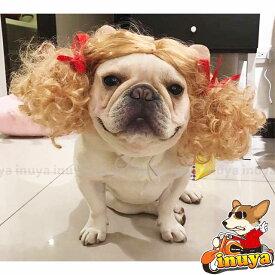 犬用 カツラ かつら ウィッグ 女の子用 金髪 キャップ 帽子変身 かぶりもの ヘアアクセサリー 犬屋