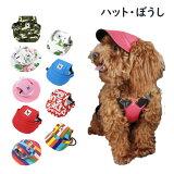キャップ・犬・帽子・グッズ・チワワ・トイプードル