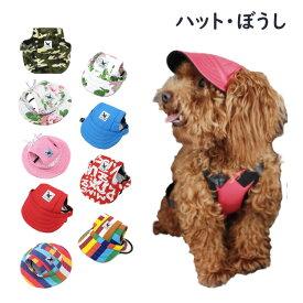 犬 猫 小型犬 キャップ TAIL UP 帽子 ハット かぶりもの おでかけ グッズ 犬屋