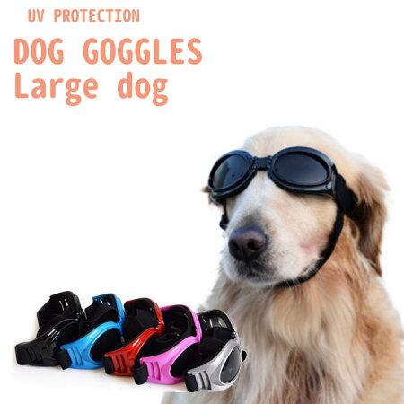 大型犬用ゴーグルサングラスアクセサリーレッドピンクブルーブラックシルバーUV対策防水防風防塵中型犬大型犬用夏冬犬屋
