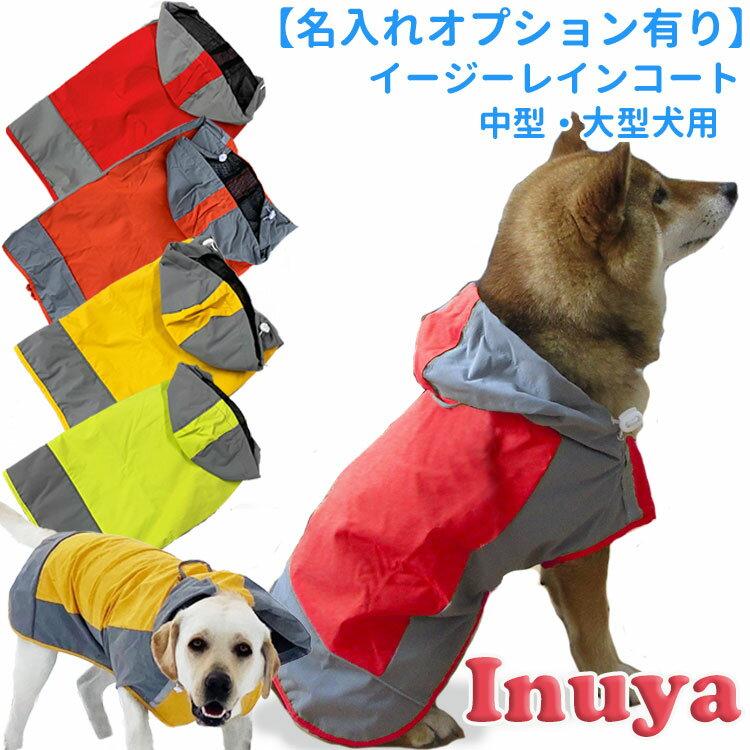 あす楽 対応 犬 中型犬 大型犬 黄 or 緑 レインコート レインウェア 雨具 カッパ 柴犬 フレブル ラブラドール ゴールデンなどに 春夏秋冬 簡単