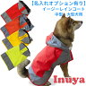 あす楽 犬 レインコート 中型犬 大型犬 黄/緑/赤 オリジナル 【...