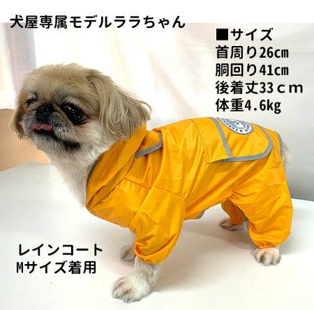 アウトレット犬小型犬フルカバーレインコートレインウェア雨具カッパ春夏秋冬簡単犬屋