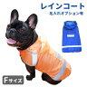 犬 中型犬 大型犬 レインコート 軽量 防水 雨具 カッパ ペット ...