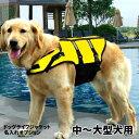 犬 ライフジャケット 中型犬・大型犬 安...