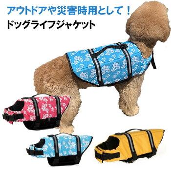 ペット用・犬用・ライフジャケット・中型犬・大型犬
