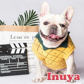 (アウトレット)犬服 【 パイナップル セーター 小型〜中型犬用 】 フレンチブルドッグ パグ 柴犬 秋 春 ペット 洋服 おしゃれ