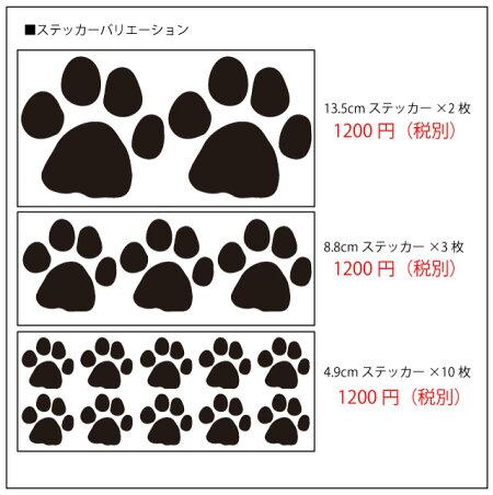 犬ステッカー肉球デザインカッティングステッカー