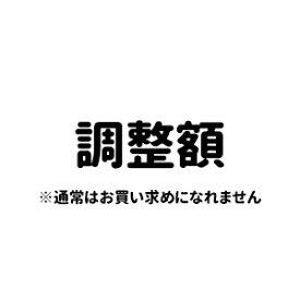 交換・返品手数料330円(+メール便290円)=620円 犬屋