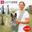 あす楽 スリングバッグ 4LazyLegs ブランド 犬 猫 小型 中型犬 抱っこひも キャリーバッグ 4レイジーレッグス ポイン…