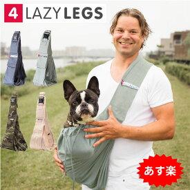 あす楽 スリングバッグ 4LazyLegs ブランド 犬 猫 小型 中型犬 抱っこひも キャリーバッグ 4レイジーレッグス 送料無料 ポイント10倍(トイプードル フレンチブルドッグ フレブル 柴犬)