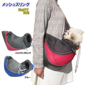 【アウトレット】 極小犬用 ペット スリング メッシュ Sサイズ (犬 猫 抱っこ紐 キャリーバッグ チワワ ヨーキー) お散歩バッグ 抱っこひも