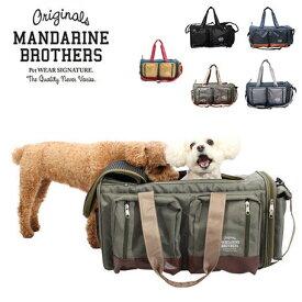 犬・猫 BIG POCKET CARRY BAG ビッグポケットキャリーバッグ MANDARINE BROTHERS トイプードル シュナウザー 柴犬 フレンチブルドッグ フレブルなど キャリーケース