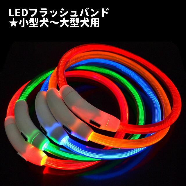 USB充電式 LED フラッシュバンド【Bタイプ】 (首輪 犬 夜 ライト 安全 アクセサリー小型犬・中型犬・大型犬対応)