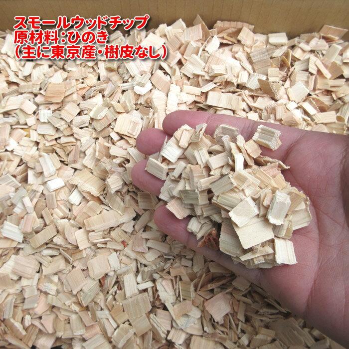 ひのき スモール ウッドチップ 50L×2袋(ヒノキ 樹皮なし 国産 ) 【送料無料】小型犬〜中型犬向き 代引きは使えません