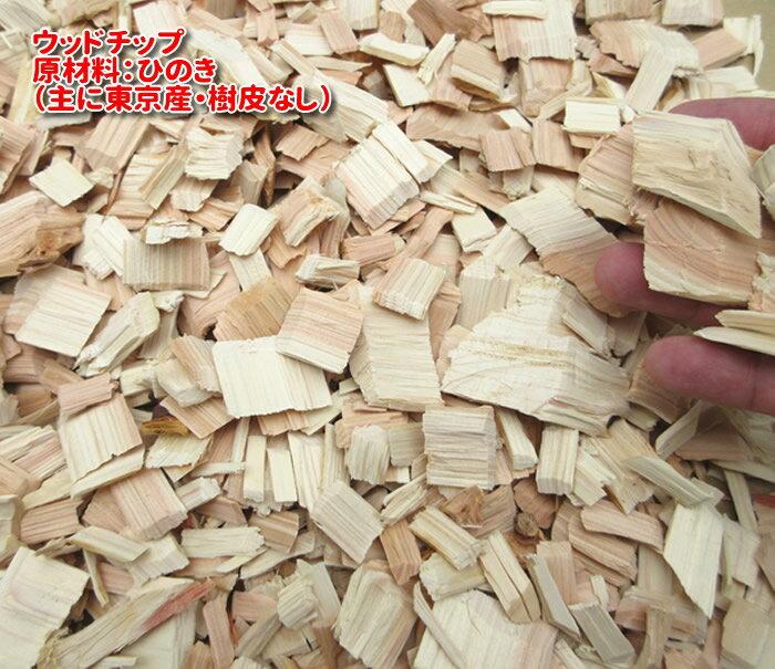 ひのき ウッドチップ 樹皮なし 50L×2袋(ヒノキ 国産 ) 【送料無料】中型犬〜大型犬向き 代引きは使えません