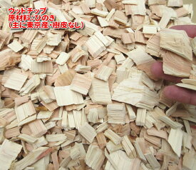 ひのき ウッドチップ 樹皮なし 50L×2袋(ヒノキ 国産 ) 送料無料 中型犬〜大型犬向き 代引きは使えません 犬屋