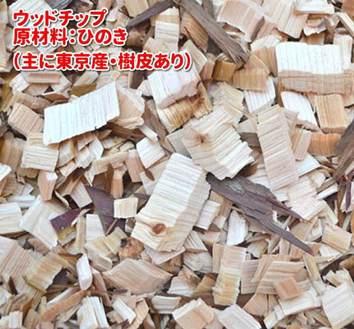 ひのき ウッドチップ 樹皮有り50L×2袋(ヒノキ 国産 ) 【送料無料】中型犬〜大型犬向き 代引きは使えません