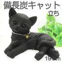 置物 猫 横すわり (17.5cm) 猫グッズ...