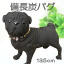 置物 犬 パグ (13.5cm)【代引き不可】 雑貨 ギフト プレゼント 母の日 備長炭