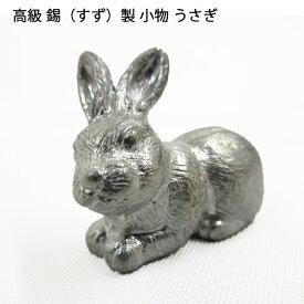 【 日本製 ハンドメイド すず うさぎ 】 錫 雑貨 小物 置物 すず製 ハンドメイド グッズ 正月 アトリエy