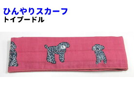 犬 柄 雑貨 グッズ ひんやり スカーフ 犬 トイプードル(クール夏 ひえひえ冷却 冷感 日本製 グッズ ペット 手ぬぐい生地)
