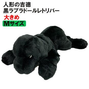 【人形の吉徳製】ラブラドールレトリバーぬいぐるみ(黒・Mサイズ45cm)