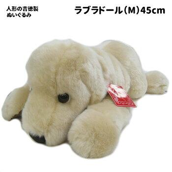 【人形の吉徳製】ラブラドールレトリバー(黄)ぬいぐるみ
