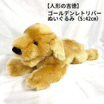 人形の吉徳・ゴールデンレトリバー・ぬいぐるみ・Sサイズ