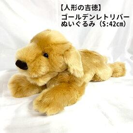 【あす楽】 ゴールデンレトリバー ぬいぐるみ 犬 這い 【Sサイズ】 【人形の吉徳製】 ゴールデン バレンタイン ホワイトデー ギフト プレゼント 犬屋