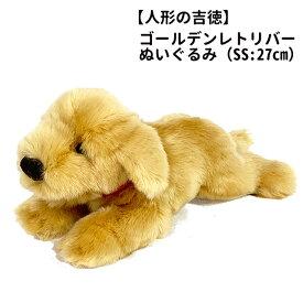 【あす楽】 ゴールデンレトリバー ぬいぐるみ 犬 這い SSサイズ 【人形の吉徳製】 ゴールデン バレンタイン ホワイトデー ギフト プレゼント 犬屋