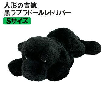 【人形の吉徳製】ラブラドールレトリバーぬいぐるみ(黒・Sサイズ33cm)