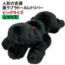 【あす楽】ぬいぐるみ 犬 特大!ビッグサイズ 黒ラブ Lサイズ (人形の吉徳製)ブラック ラブラドールレトリバー 雑貨 送料無料 ラブラ…